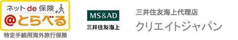 三井住友海上の海外旅行保険「@とらべる」ご案内サイト